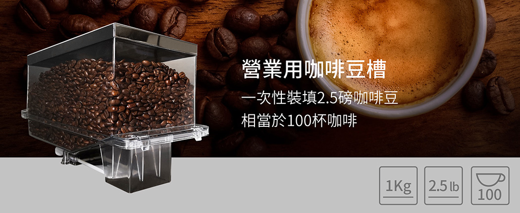 CoCoCafe無人咖啡機租賃-ai1000-h咖啡豆槽