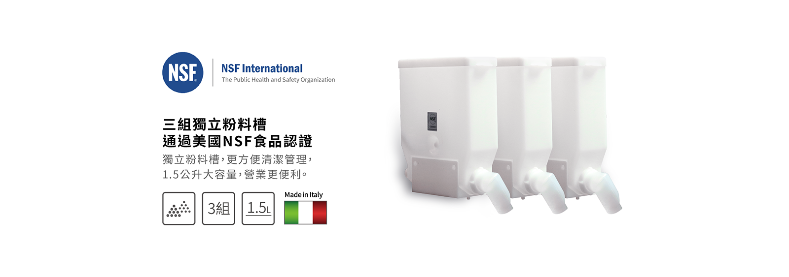 CoCoCafe無人咖啡機-ai1000-h粉料槽