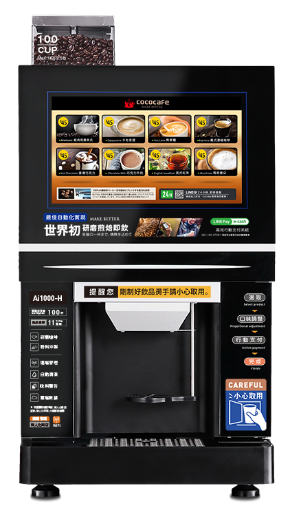 CoCoCafe無人咖啡機-ai1000-h-中型機