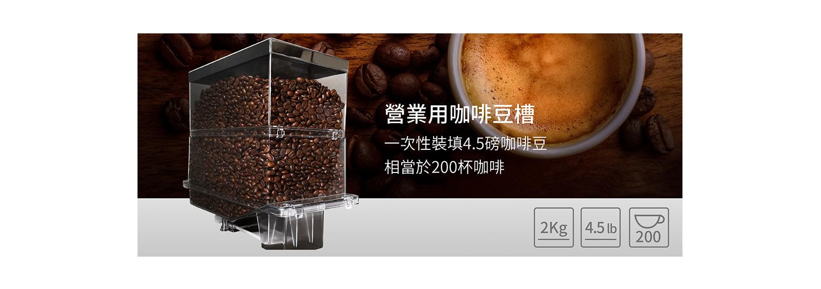 CoCoCafe咖啡自動販賣機-ai2000-hc咖啡豆槽