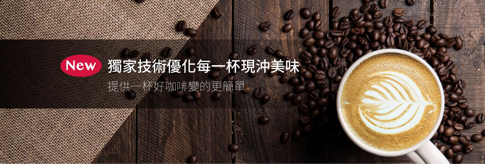 CoCoCafe無人咖啡機加盟-獨家技術優化每一杯現沖美味