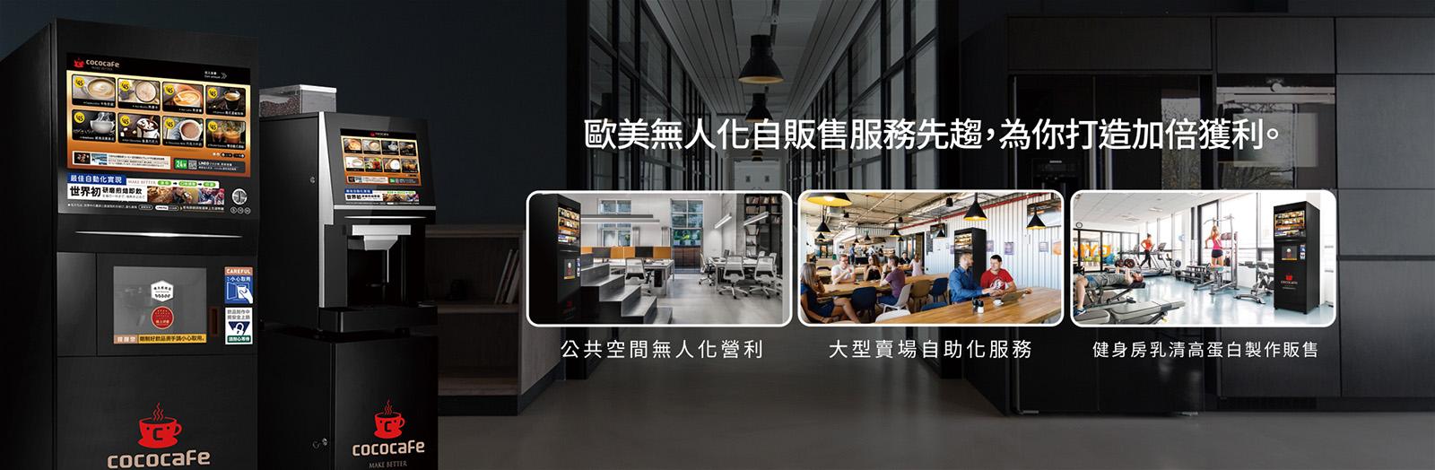 CoCoCafe無人咖啡機租賃-擺放案例-banner