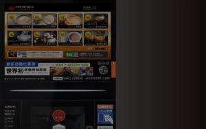 CoCoCafe咖啡自動販賣機-現金支付