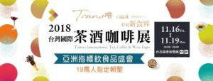 CoCoCafe無人咖啡機加盟-2018台灣國際茶酒咖啡展