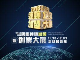 CoCoCafe無人咖啡機加盟-2018高雄國際連鎖加盟暨創業大展