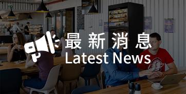 CoCoCafe無人咖啡機租賃-最新消息