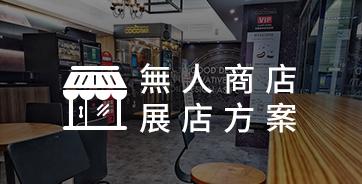 CoCoCafe無人咖啡機-無人商店展店方案