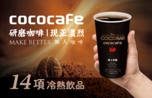 CoCoCafe咖啡自動販賣機-14種飲品介紹