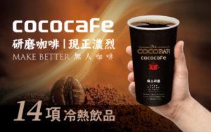 CoCoCafe咖啡自動販賣機-14項飲品