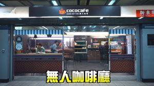 CoCoCafe咖啡自動販賣機-欸你這週要幹嘛