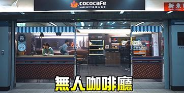 CoCoCafe無人咖啡機-欸你這週要幹嘛