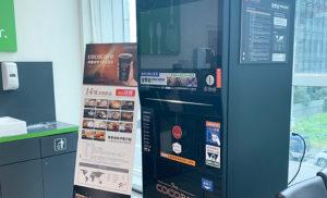 CoCoCafe無人咖啡機租賃-YAHOO奇摩新聞
