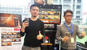 CoCoCafe無人咖啡機加盟-兩岸跨境新聞網
