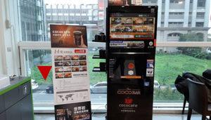 CoCoCafe咖啡自動販賣機-民眾日報