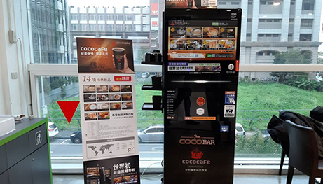 CoCoCafe無人咖啡機-民眾日報