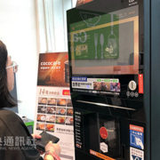 CoCoCafe無人咖啡機-CNA中央社