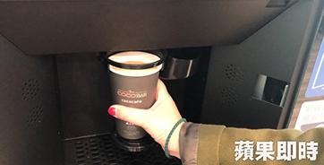 CoCoCafe無人咖啡機-蘋果日報