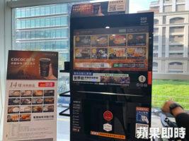 CoCoCafe咖啡自動販賣機-蘋果日報
