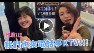 電話亭KTV-筑筑璇璇來體驗