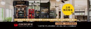 CoCoCafe無人咖啡機租賃-立即預約現場解說