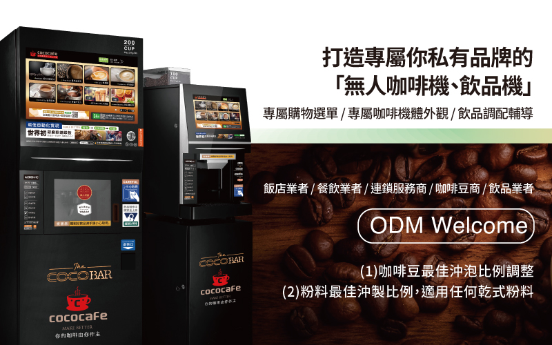 CoCoCafe無人咖啡機-打造專屬你私有品牌的無人咖啡機飲品機