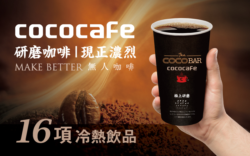 CoCoCafe無人咖啡機-16項飲品