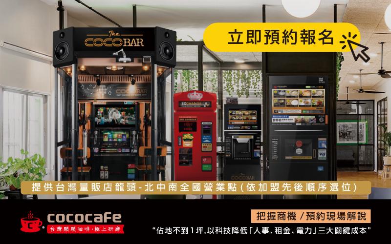 CoCoCafe無人咖啡機-立即預約現場解說