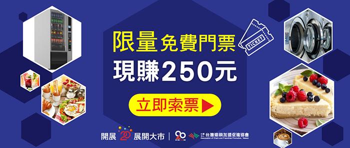 CoCoCafe無人咖啡機-台北加盟展