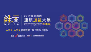 CoCoCafe無人咖啡機加盟-台北加盟展
