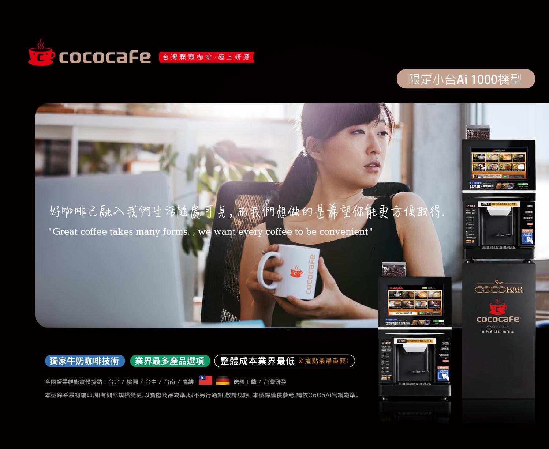 CoCoCafe無人咖啡機租賃-咖啡機租賃方案DM