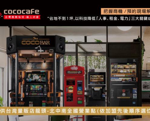 CoCoCafe無人咖啡機加盟
