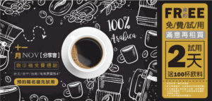 CoCoCafe無人咖啡機租賃